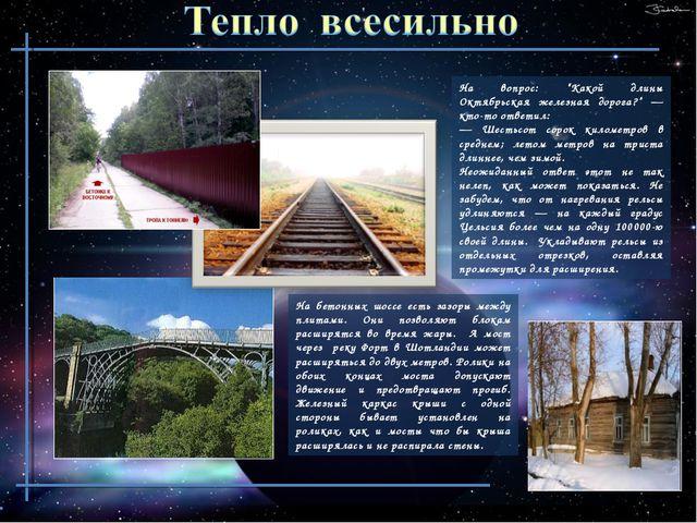 """На вопрос: """"Какой длины Октябрьская железная дорога?"""" — кто-то ответил: — Шес..."""