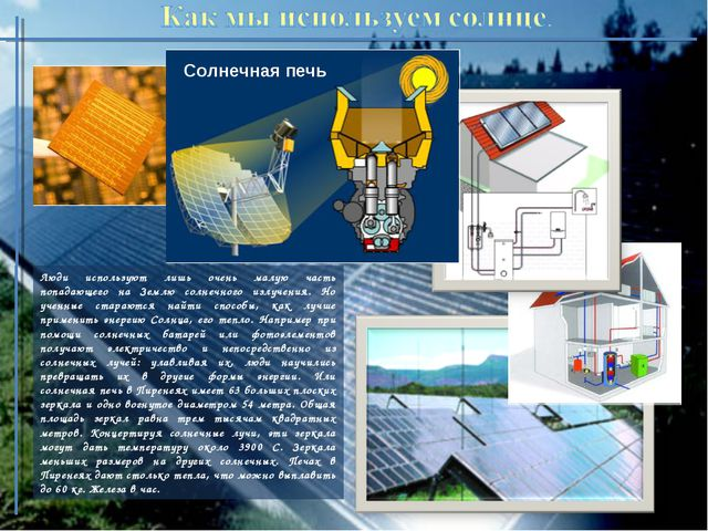 Общая схема солнечного концентратора Люди используют лишь очень малую часть п...