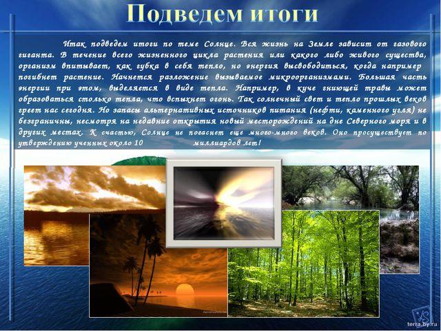 Итак подведем итоги по теме Солнце. Вся жизнь на Земле зависит от газового г...