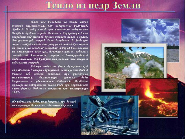 Мало что вызывает на Земле такие жуткие опустошения, как извержение вулканов...