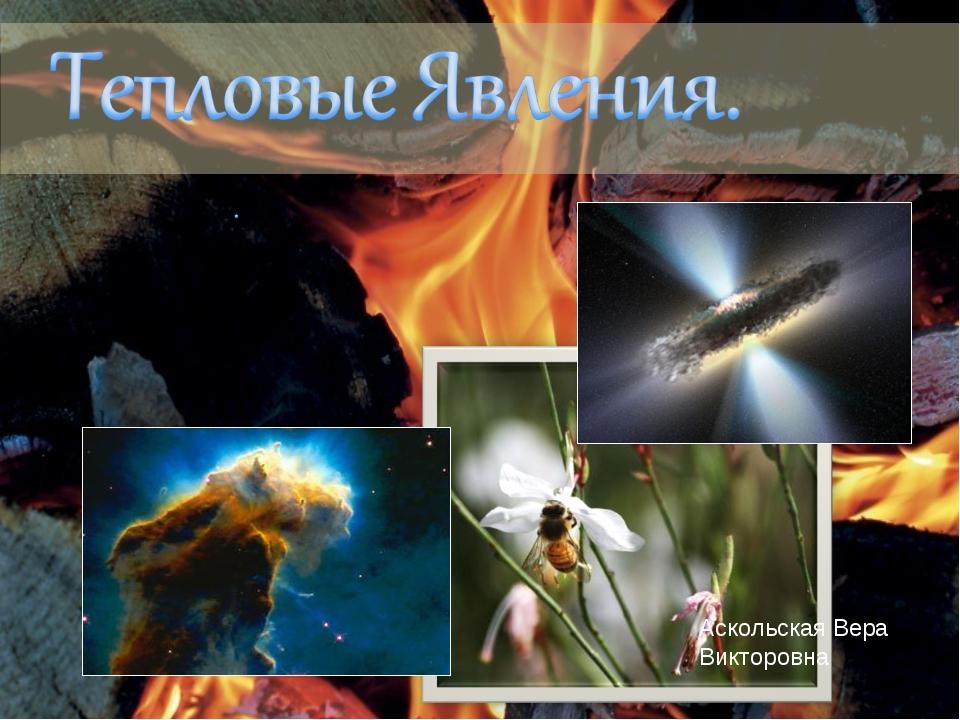 Аскольская Вера Викторовна
