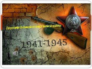 Дорогами Великой отечественной войны