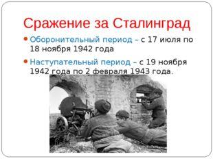 Сражение за Сталинград Оборонительный период – с 17 июля по 18 ноября 1942 го