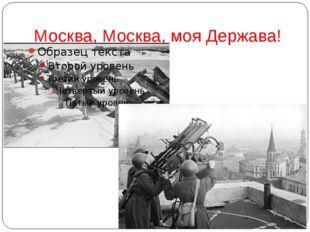 Москва, Москва, моя Держава!