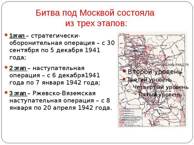 Битва под Москвой состояла из трех этапов: 1этап – стратегически-оборонительн...