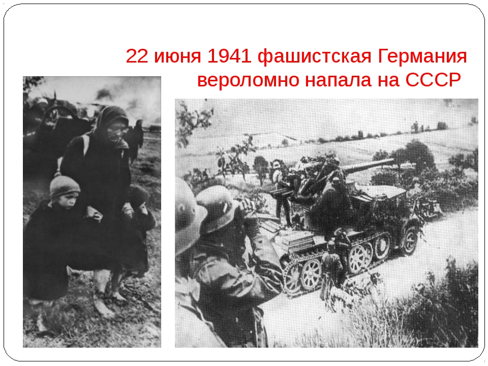 22 июня 1941 фашистская Германия вероломно напала на СССР