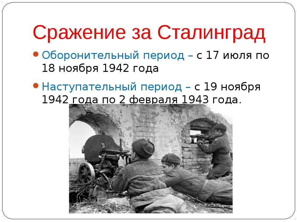 Сражение за Сталинград Оборонительный период – с 17 июля по 18 ноября 1942 го...