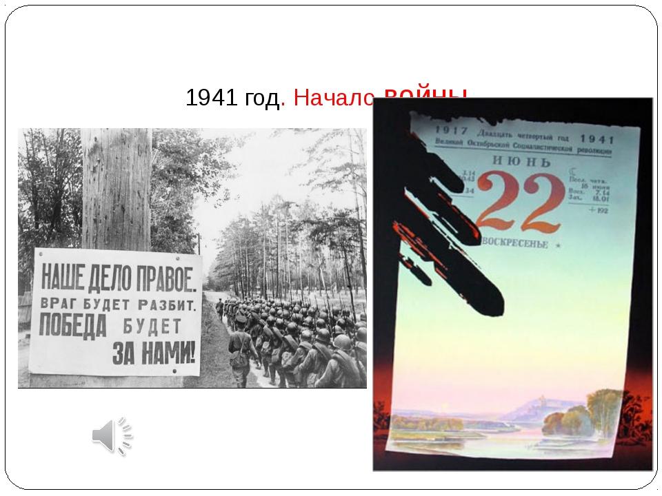 1941 год. Начало войны