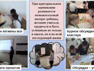 При критериальном оценивании развивается познавательный интерес ребенка, жела
