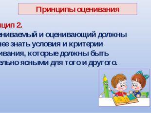 Принцип 2. ●Оцениваемый и оценивающий должны заранее знать условия и критерии