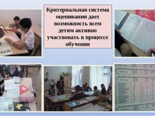 Критериальная система оценивания дает возможность всем детям активно участвов