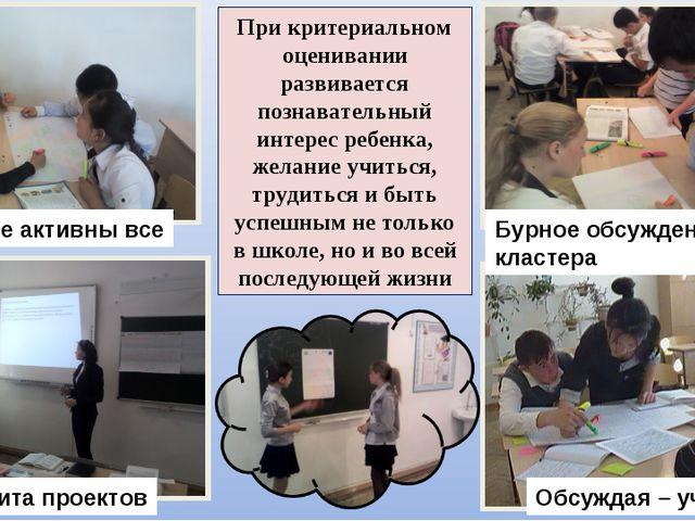При критериальном оценивании развивается познавательный интерес ребенка, жела...