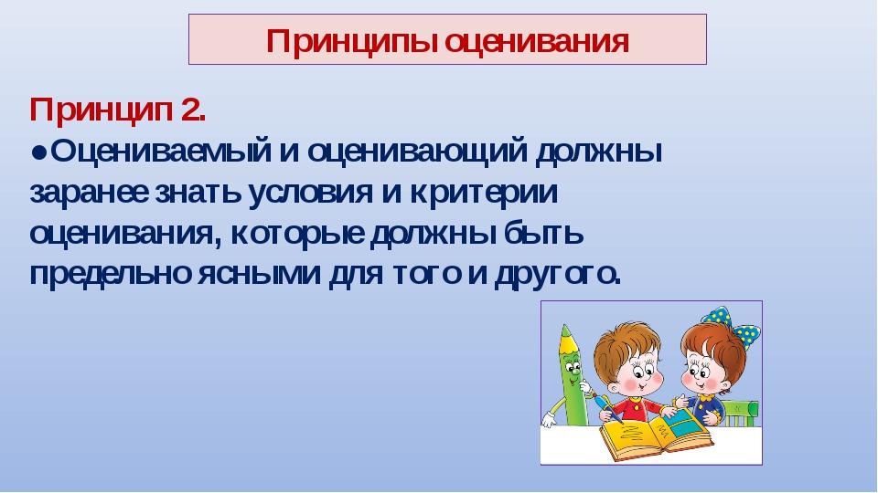 Принцип 2. ●Оцениваемый и оценивающий должны заранее знать условия и критерии...