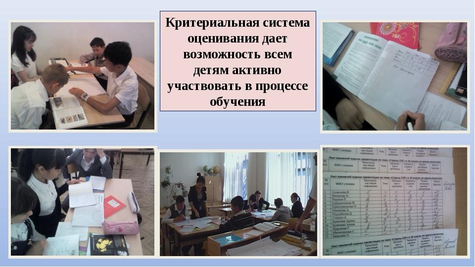 Критериальная система оценивания дает возможность всем детям активно участвов...