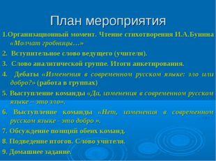 План мероприятия 1.Организационный момент. Чтение стихотворения И.А.Бунина «М