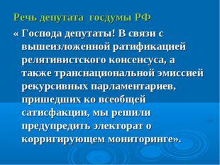 Речь депутата госдумы РФ « Господа депутаты! В связи с вышеизложенной ратифик