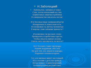 Н.Заболоцкий Любопытно, забавно и тонко: Стих, почти непохожий на стих. Бормо