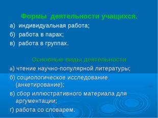 Формы деятельности учащихся. а) индивидуальная работа; б) работа в парах; в)