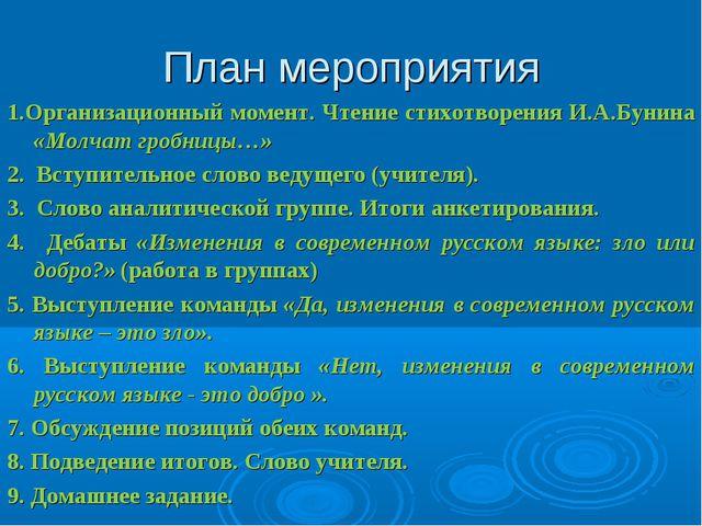 План мероприятия 1.Организационный момент. Чтение стихотворения И.А.Бунина «М...
