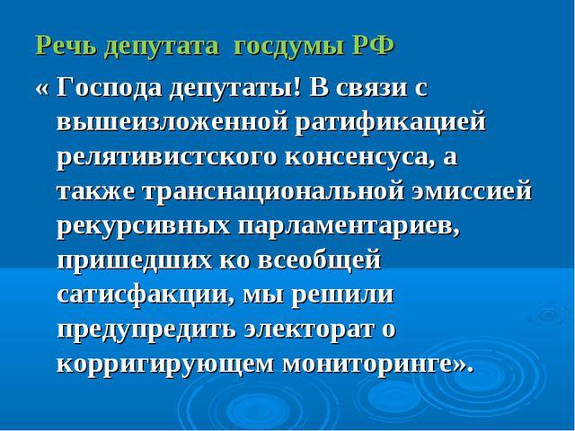 Речь депутата госдумы РФ « Господа депутаты! В связи с вышеизложенной ратифик...