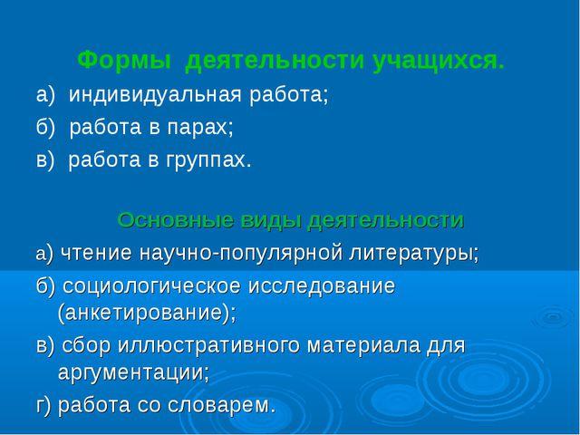 Формы деятельности учащихся. а) индивидуальная работа; б) работа в парах; в)...