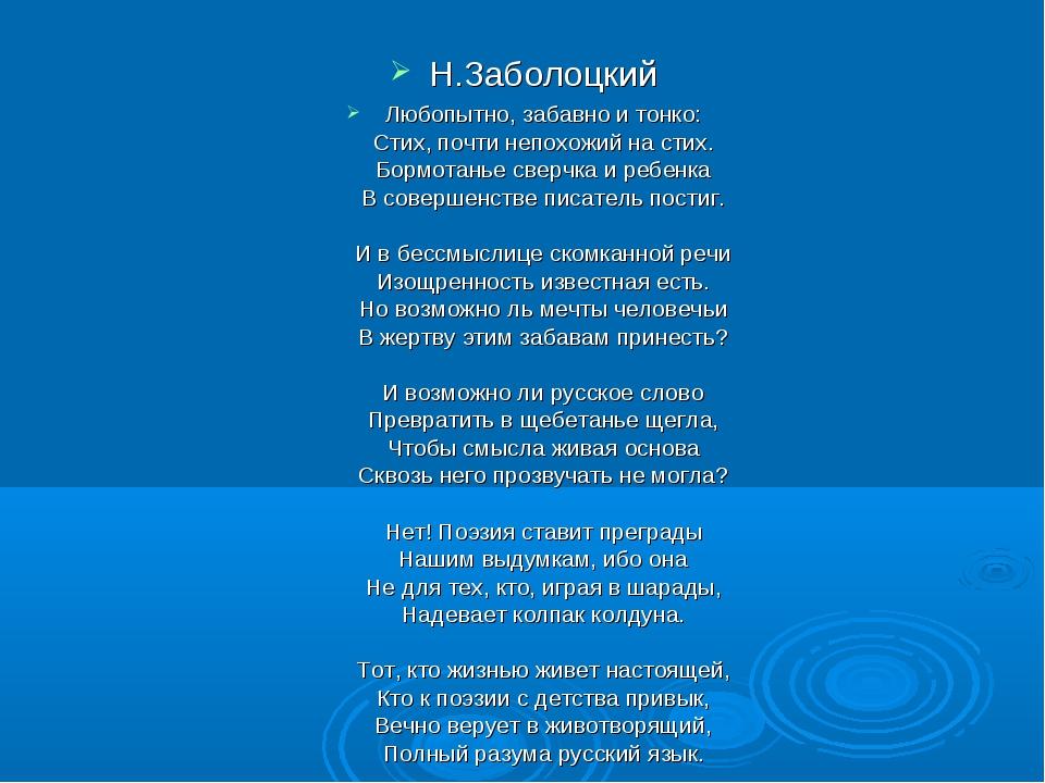 Н.Заболоцкий Любопытно, забавно и тонко: Стих, почти непохожий на стих. Бормо...