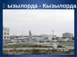 Қызылорда - Кызылорда