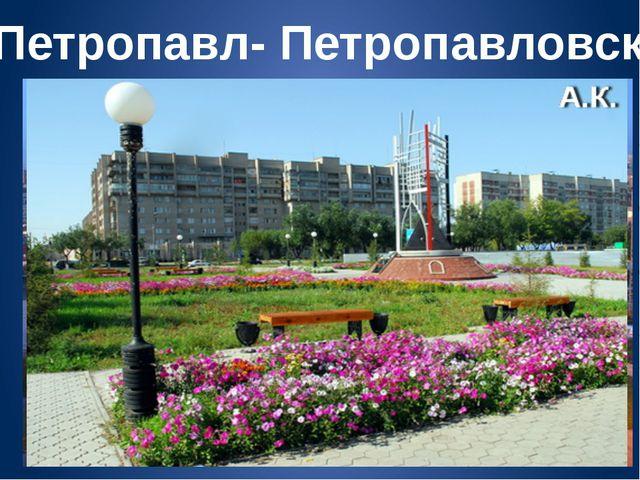 Петропавл- Петропавловск