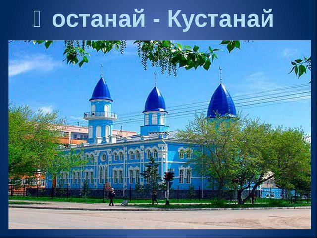 Қостанай - Кустанай