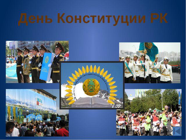 День Конституции РК