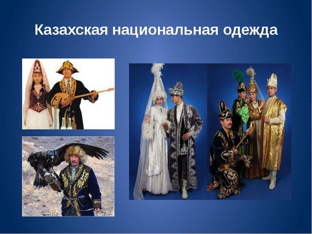 Казахская национальная одежда