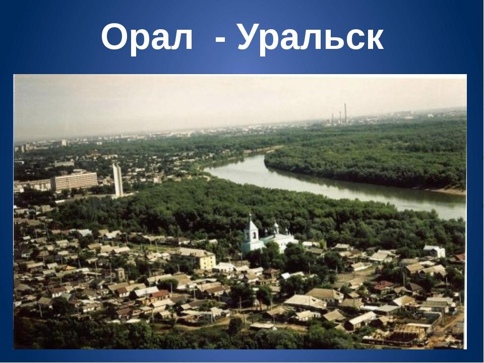 Орал - Уральск