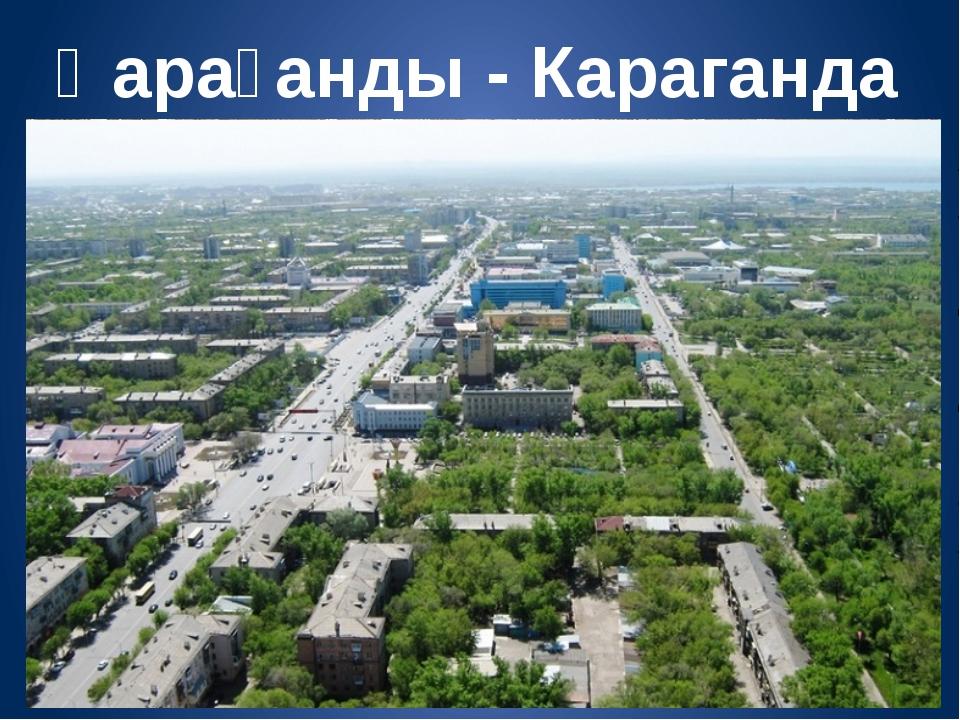 Қарағанды - Караганда