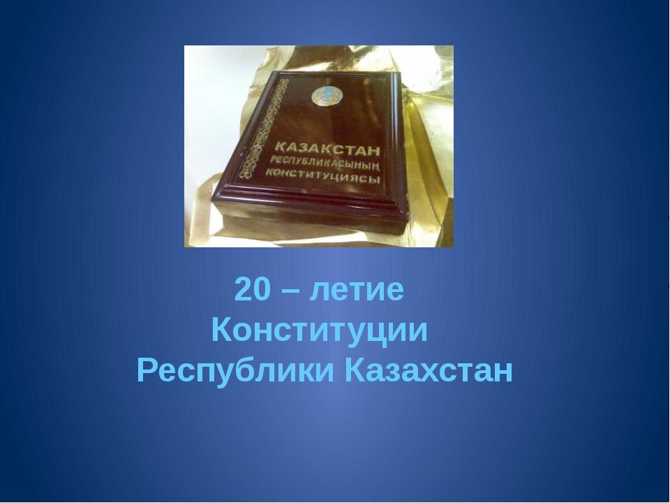 20 – летие Конституции Республики Казахстан
