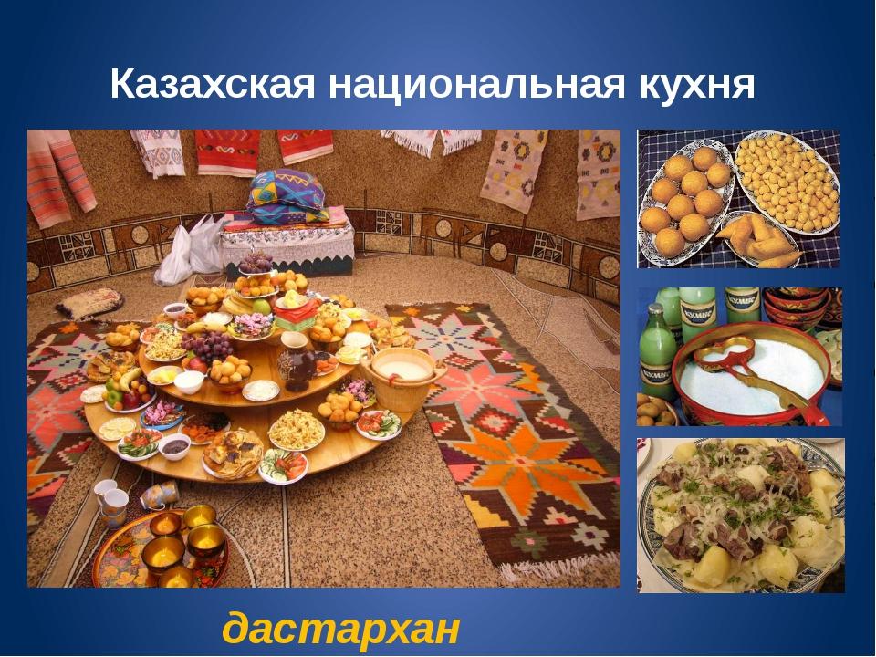 Казахская национальная кухня дастархан
