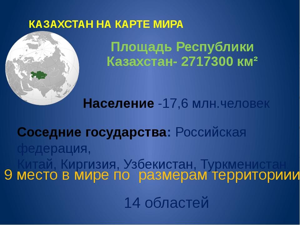 КАЗАХСТАН НА КАРТЕ МИРА Площадь Республики Казахстан- 2717300 км² Население...