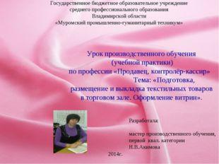 Урок производственного обучения (учебной практики) по профессии «Продавец, ко