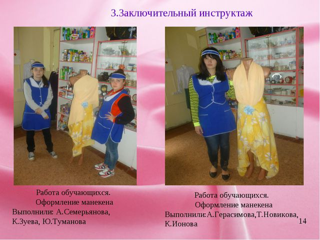 * 14 Работа обучающихся. Оформление манекена Выполнили: А.Семерьянова, К.Зуев...