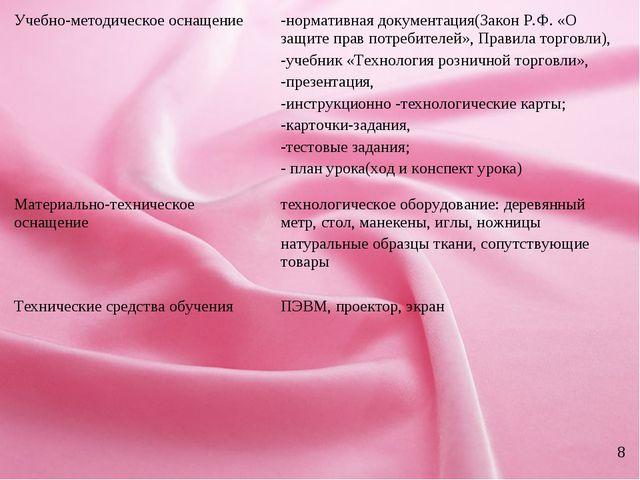 * 8 Учебно-методическое оснащение -нормативная документация(Закон Р.Ф. «О за...