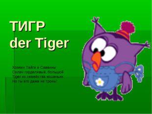 ТИГР der Tiger Хозяин Тайги и Саванны Силач горделивый, большой Tiger из семе