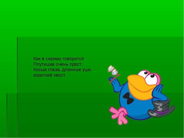 ЗАЯЦ der Hase Как в сказках говорится Плутишка очень прост: Косые глаза, дли...