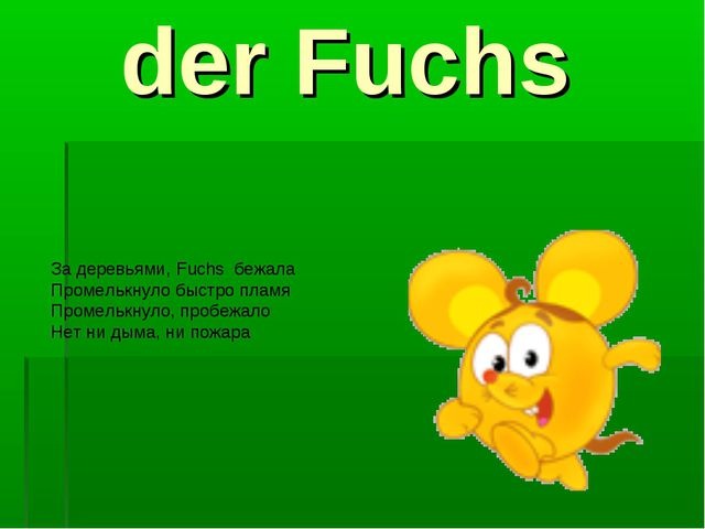 ЛИСА der Fuchs За деревьями, Fuchs бежала Промелькнуло быстро пламя Промелькн...