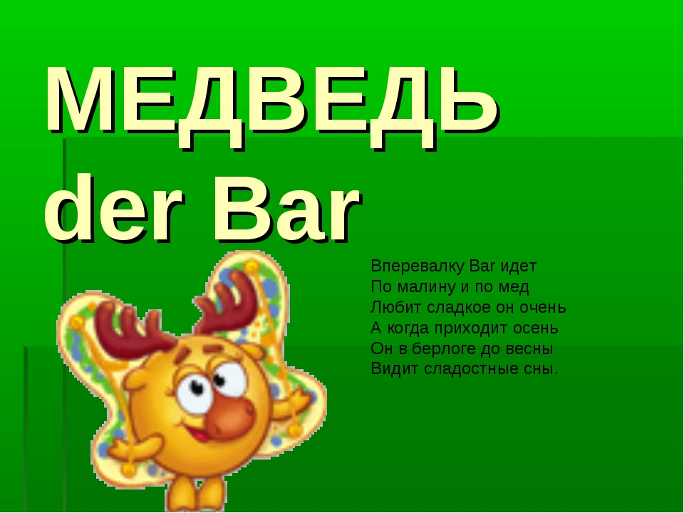 МЕДВЕДЬ der Bar Вперевалку Bar идет По малину и по мед Любит сладкое он очень...
