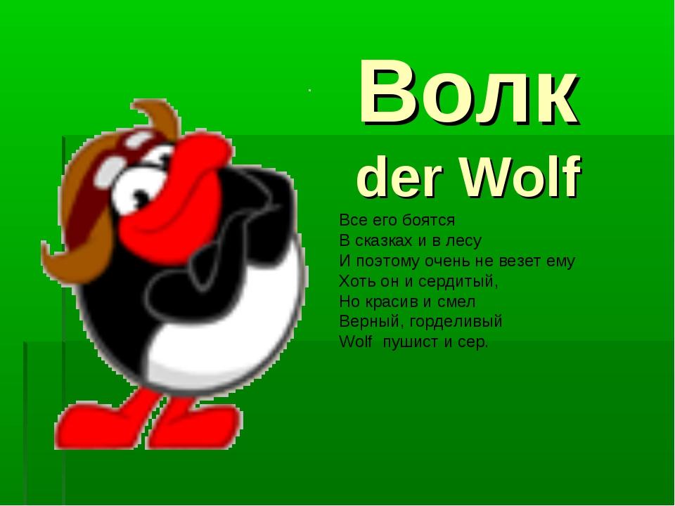 Волк der Wolf Все его боятся В сказках и в лесу И поэтому очень не везет ему...