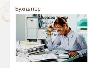 Бухгалтер