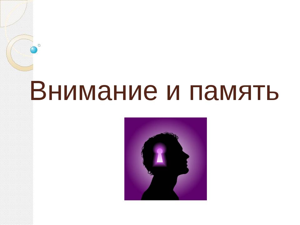 Внимание и память