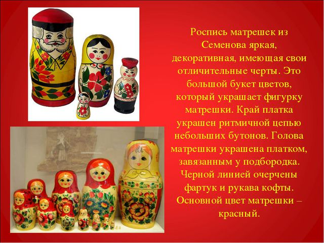 Роспись матрешек из Семенова яркая, декоративная, имеющая свои отличительные...