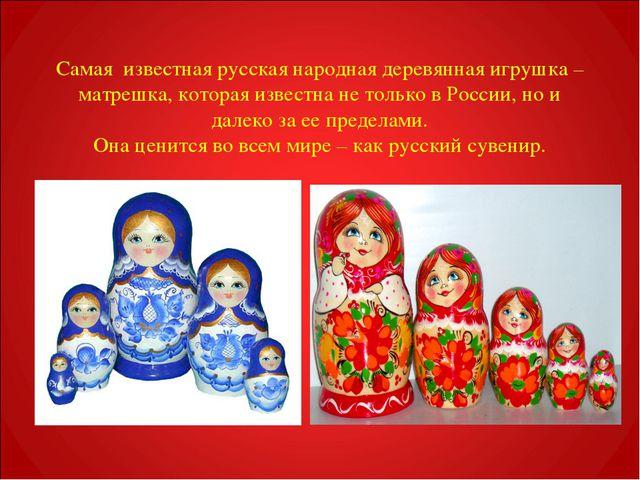 Самая известная русская народная деревянная игрушка – матрешка, которая извес...
