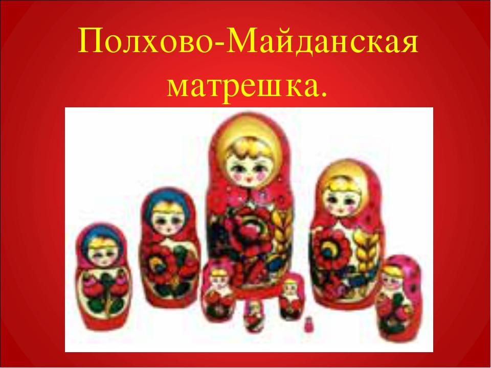 Полхово-Майданская матрешка.