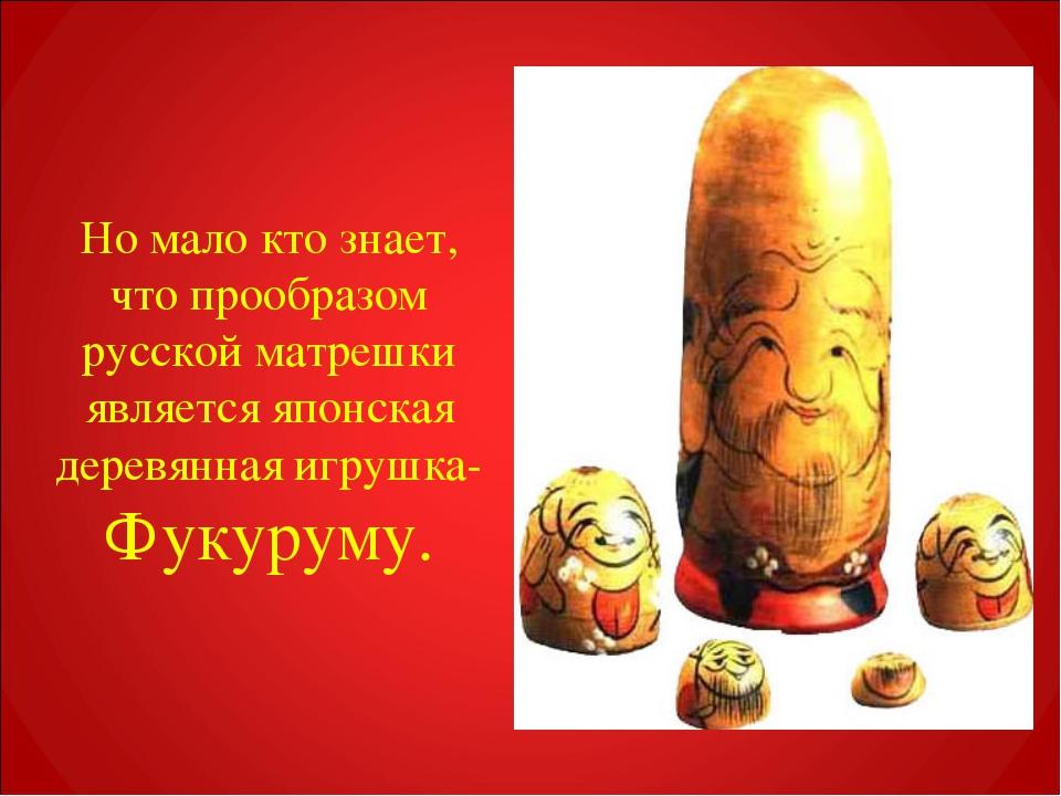 Но мало кто знает, что прообразом русской матрешки является японская деревянн...